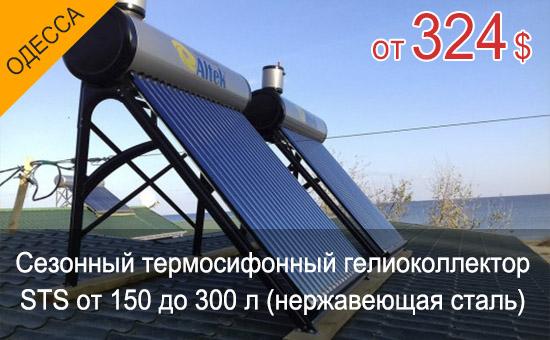 Солнечный коллектор в Одессе