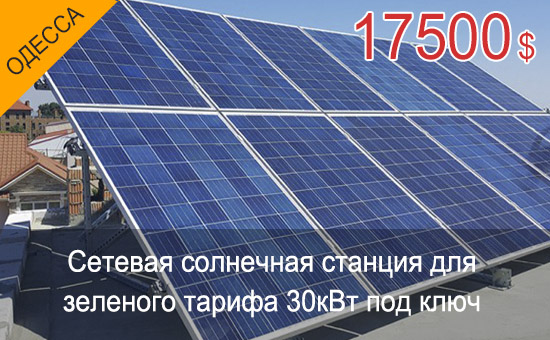 Солнечная станция Одесса